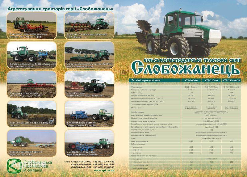 HTZ Slobozhanec tractor de ruedas nuevo