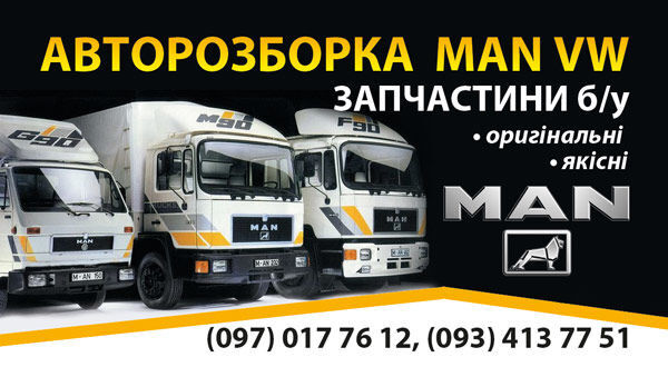 Rozbiraem avtomobili retrovisor para MAN  L2000  MAN-VW M2000 camión