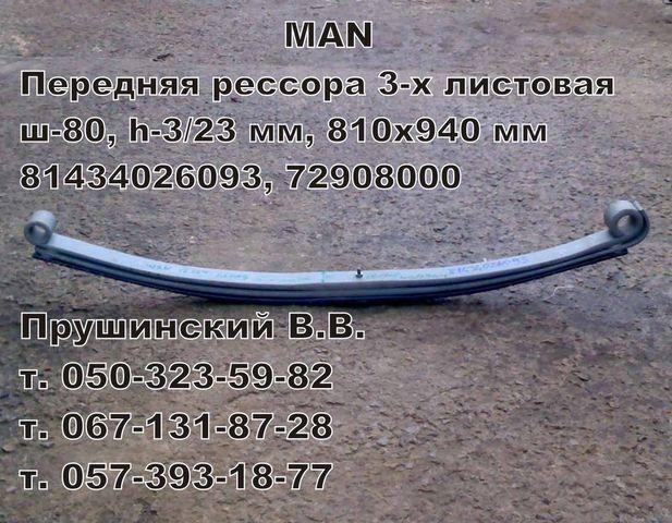 81434026093, 72908000 suspensión de ballesta para camión