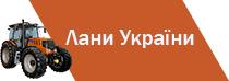 "TOV ""Lani Ukrayini"""