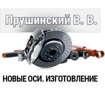 """""""Ukrainskiy Osevoy Centr"""" Prushinskiy"""