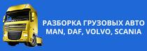 RAZBORKA GRUZOVYH AVTO - MAN