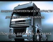 Exportrucks