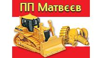 ChP Matveev