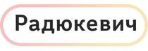 IP Radyukevich