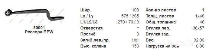 BPW 88134200 resorte en barra para semirremolque